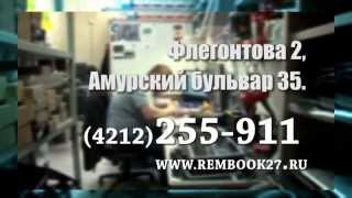 Ремонт ноутбуков в Хабаровске(, 2014-10-02T04:14:35.000Z)