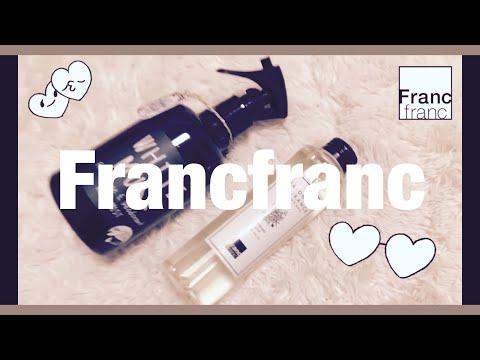 Francfranc購入品♡ルームフレグランス♡フランフラン