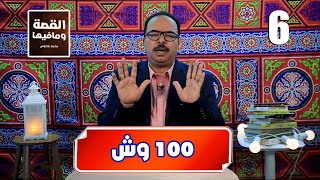 باكوس والقصة وما فيها  ـ  100 وش
