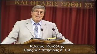 Πρός Φιλιππησίους Επιστολή δ' 1-9 & Κατά Ιωάννην ε΄13-15