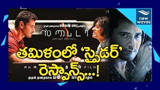 Tamil audience response to spyder movie | mahesh babu, sj surya | new waves
