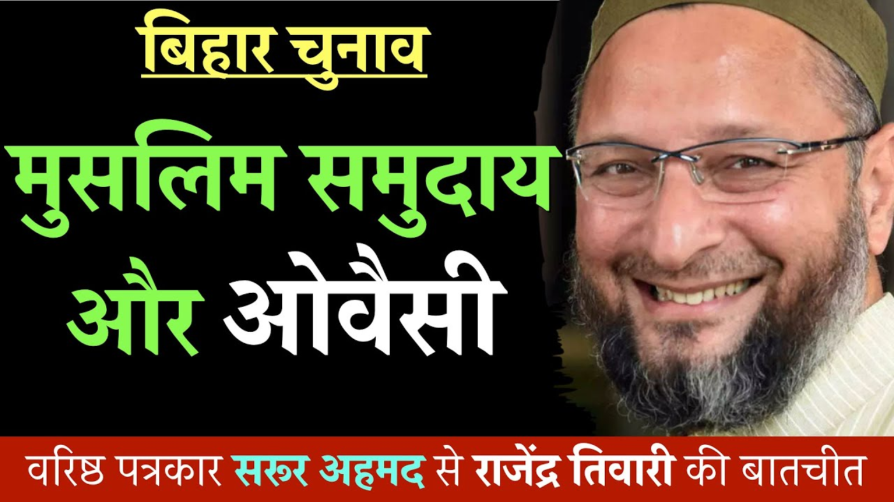 बिहार चुनाव : क्या मुसलिम वोटर को एकजुट रख पाएगा राजद?  | Unbreaking