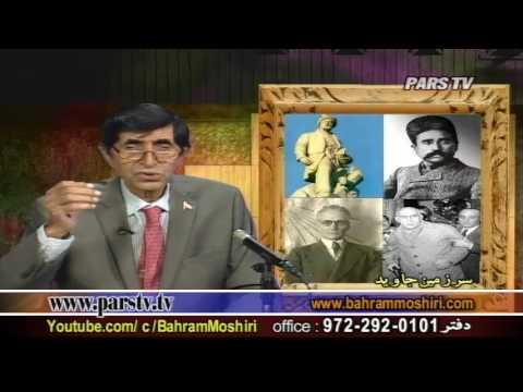 Bahram Moshiri 07072017 انتشار اسناد کودتای ۲۸ مرداد و رسوایی آیت الله کاشانی