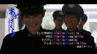 ドラマ特区「あおざくら」30秒番宣スポットED曲版/Da-iCE「BACK TO BACK」