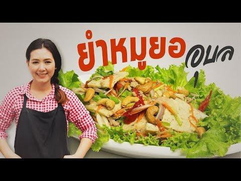 Thai pork sausage salad, Thai cooking class ,Simple cooking | Krua Pitpilai