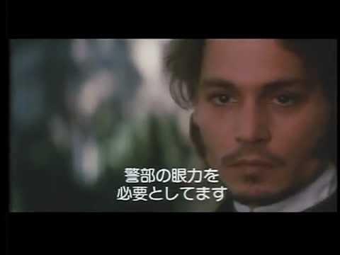 映画「フロム・ヘル」日本版劇場予告