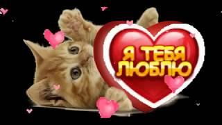 С Днем всех Влюбленных! ВАЛЕНТИНКА!