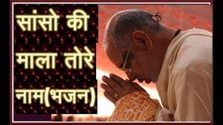 Sanso ki mala tore nam(bhajan)by P P Sant Shri Ramesh Bhai Oza Ji