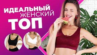 Бесшовное белье «Ажур бра» 2 в 1 утягивающий бюстгальтер и кружевной топ купить leomax.ru