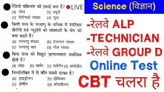 online test - railway group d, ALP, Upp v.Imp science quiz सभी परीक्षाओं के लिए