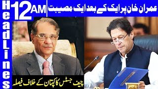 Chief Justice takes a Big Decision against PM Imran | Headlines 12 AM | 11 October 2018 | Dunya News