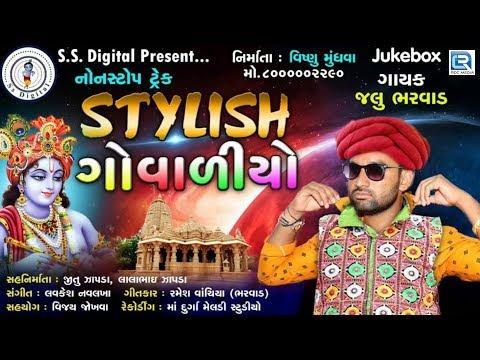stylish-govadiyo-|-jalu-bharwad-|-dj-non-stop-|-maldhari-song-|-latest-gujarati-songs
