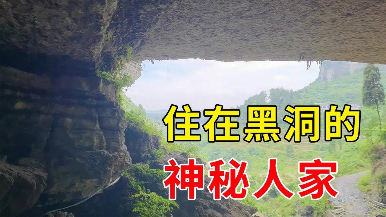 贵州深山发现一黑洞,相传洞中曾住过人,洞中有洞可直达另一个村子【乡村阿泰】