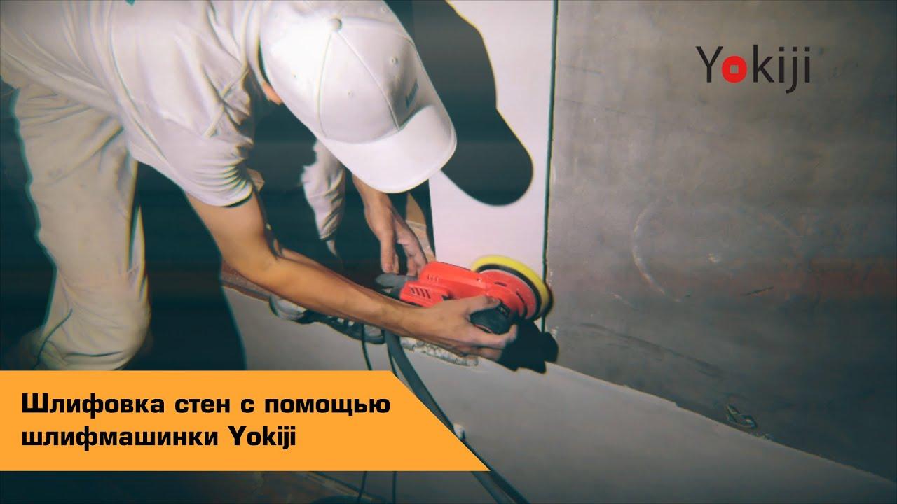 Шлифуем стены с помощью шлифовальной машинки Yokiji