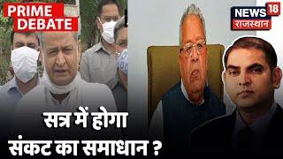 Rajasthan Political Crisis : सत्र में होगा संकट का समाधान ? | Prime Debate With JP Sharma
