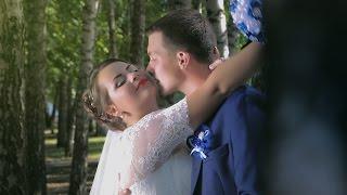 Свадебная видеосъемка Курск. Олег и Карина.