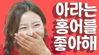 [세이하이 탈북미녀] 소녀 아라 사실은 '홍어 …