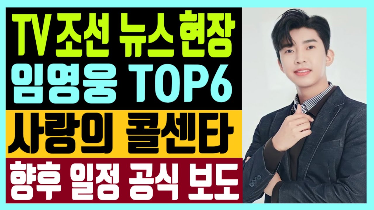 TV조선 뉴스현장 임영웅 TOP6 사랑의 콜센타 향후 일정 공식보도