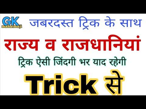 GK Trick in hindi | State and Capitals of India (राज्य और राजधानियां) Railway, ssc