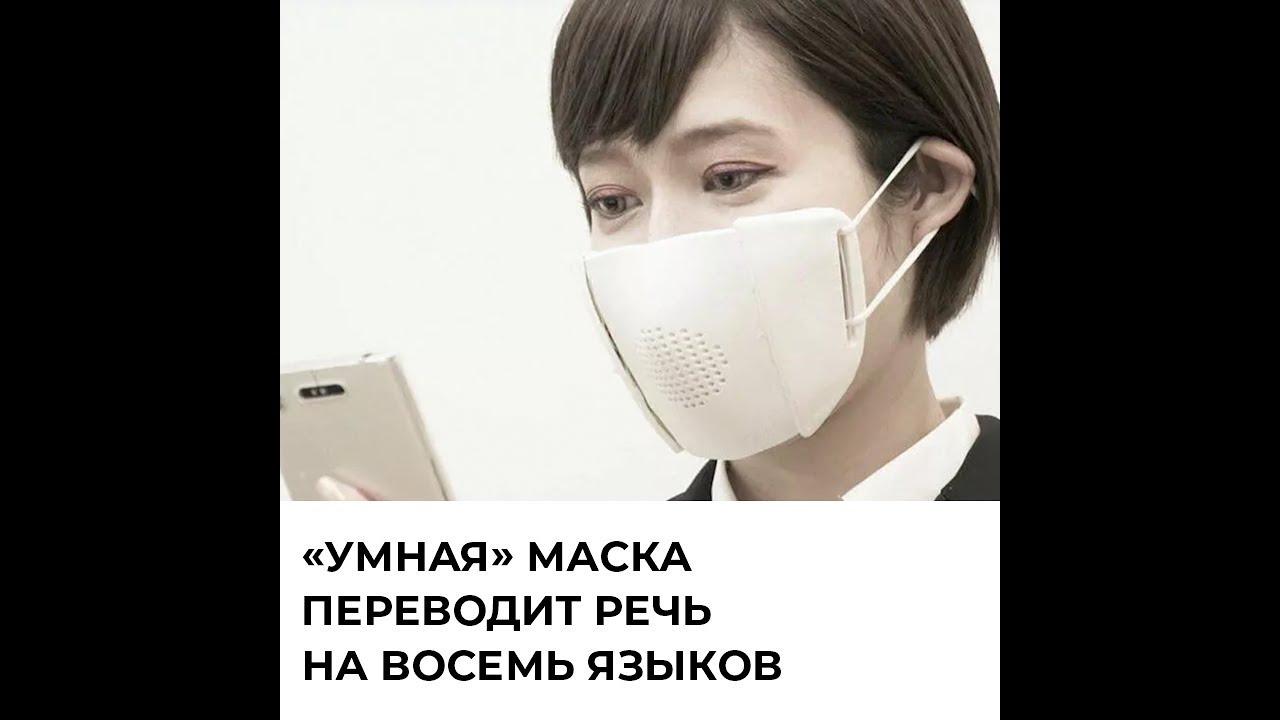 «Умная» маска переводит речь на восемь языков