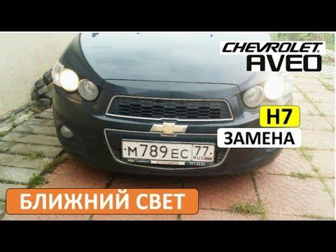 замена лампы ближнего света chevrolet aveo 2012