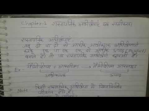 Chapter 1(part 1) Science CBSE 10th class notes in hindi HINDI TUTORIALS