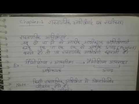 Pdf physics notes class 10