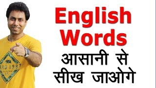 Learn English Words with Meaning for Beginners | Awal English Speaking Course
