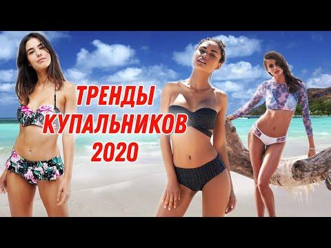 Какой выбрать купальник? | Пляжная мода / Лучший купальник на лето 2020
