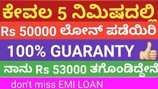 How to get zestmoney loan in 5 minutes in kannada