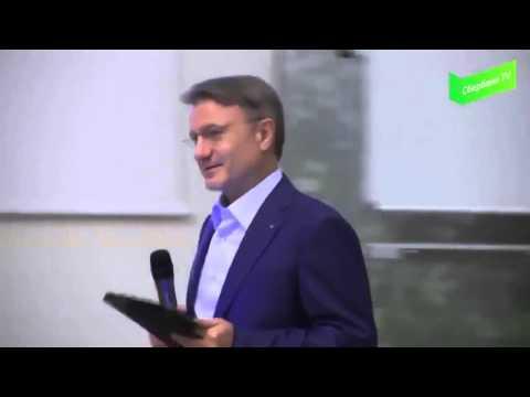 Банки не выживут Герман Греф о криптовалюте на встрече Лидеров СБЕРБАНКА