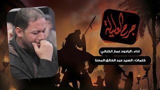 جرح العليلة | الرادود عمار الكناني