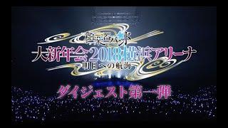 和楽器バンド / 大新年会2018横浜アリーナ ダイジェスト第一弾