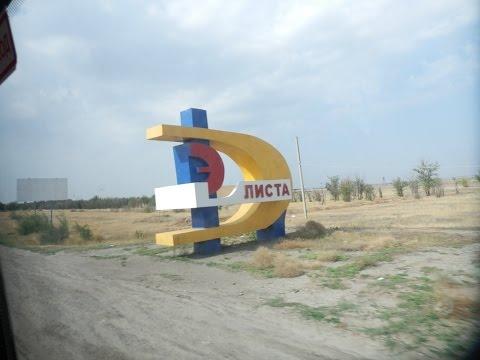 . Элиста. Экскурсия по городу на автобусе (Республика Калмыкия)