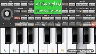 عزف اغنيه- محمد السالم-مو مال احد الوصف 👇