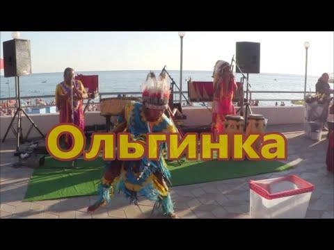 Ольгинка 2016 г
