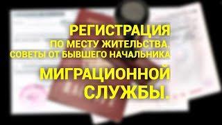 регистрация по месту жительства/пребывания. Советы от бывшего начальника миграционной службы района!