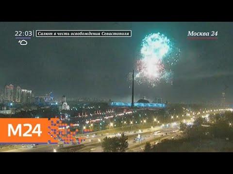 На Поклонной горе запустили салют в честь освобождения Севастополя - Москва 24