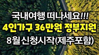 여행지원금 국내여행 4인가구 36만원 정부 지자체 지원…