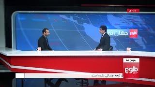 JANHAN NAMA: U.S Sanction Extension Against Iran Discussed/جهان نما: تمدید تحریم های امریکا بر ایران