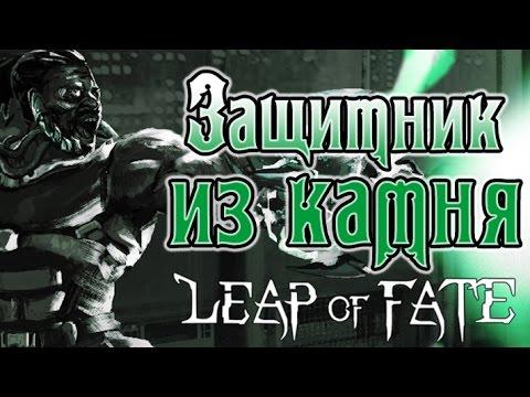 Leap of Fate - Прохождение игры #11 | Защитник из камня