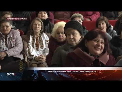 Концерт в с. Матеївці до Т. Шевченка