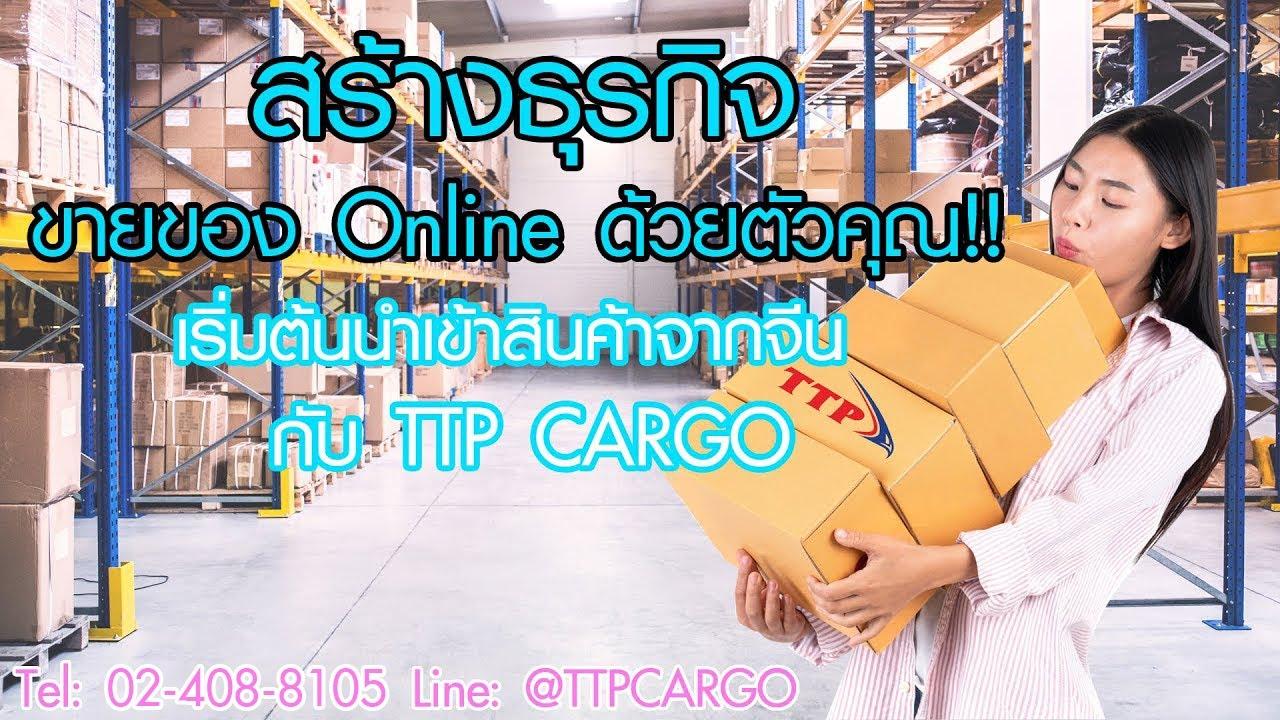 TAOBAO.TTP CARGO รับสั่งของเถาเป่า พรีออเดอร์ taobao รับนำเข้าสินค้าจาก เถาเป่า ทุกประเภท