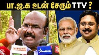பா ஜ க உடன் கூட்டணி சேர துடிக்கும் TTV ? : Jayakumar Slams TTV Dhinakaran   Latest Speech