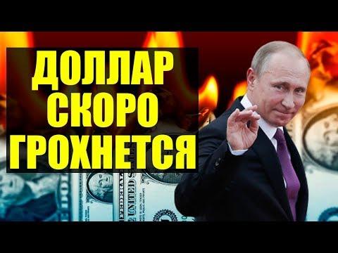 Путин в очередной раз предрек крах доллара