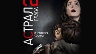 Трейлер к фильму Астрал 2  Русский трейлер '2013'