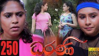 Dharani | Episode 250  01st September 2021 Thumbnail