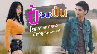 ปี้(จน)ป่น-โอม ศิวะกร Feat. น้องนุช ประทุมทอง นิลวัน(LA-MÔME)MV COVER