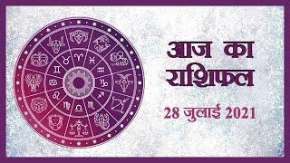 Horoscope | जानें क्या है आज का राशिफल, क्या कहते हैं आपके सितारे | Rashiphal 28 July 2021