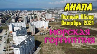 Анапа | Морская Горгиппия | Обзор района | Цены на квартиры Октябрь 2021 | Family Sea